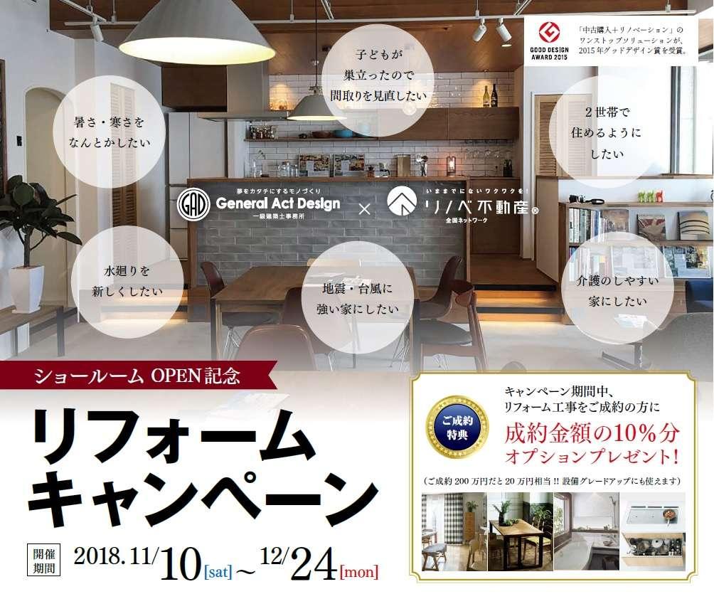 ショールームOPEN記念!リフォームキャンペーン開催中!(~12/24)
