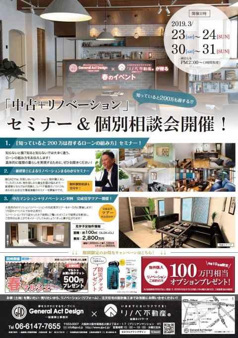 知っていると200万円得する!?「中古マンション+リノベーション」セミナー&個別相談会開催!